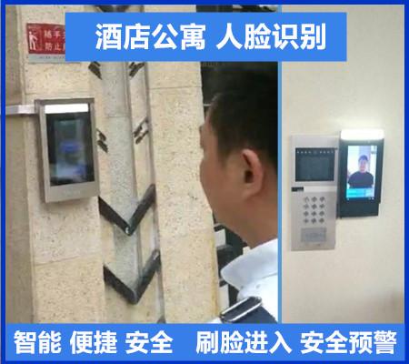 公寓管理 人脸识别