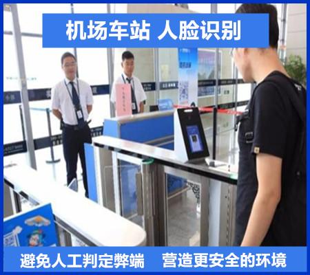 机场车站 人脸识别