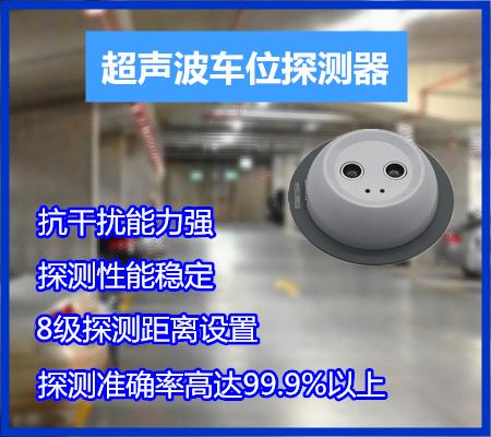 分体式超声波车位探测器