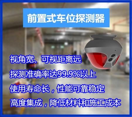 前置式超声波车位探测器