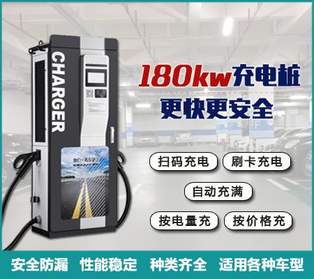 180KW 直流充电桩