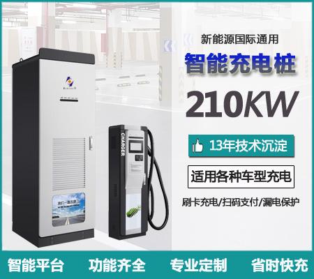 210KW 一体式直流充电机