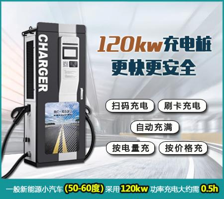 120KW 直流充电机
