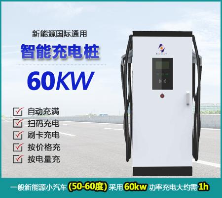60KW直流 汽车充电桩